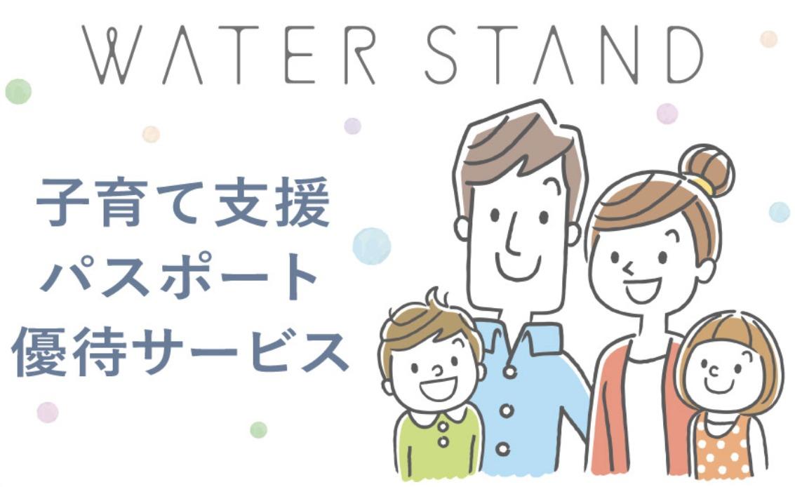 ウォータースタンド子育て支援キャンペーン利用方法!レンタル料割引までの流れや適用条件を解説!