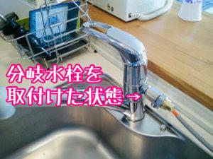 水道直結による分岐水栓取付イメージ