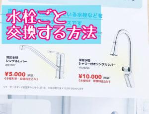 お安くできる水栓交換サービス