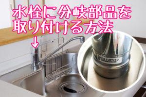 水栓に分岐部品を取り付ける方法