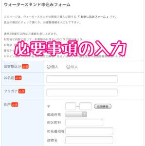 ウォータースタンドオンライン申し込み画面