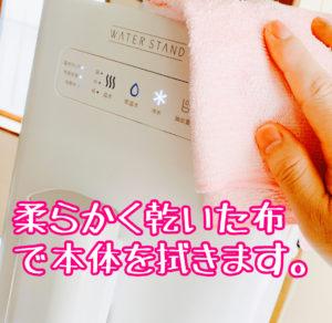 ガーディアン本体を乾いた布で拭きます。