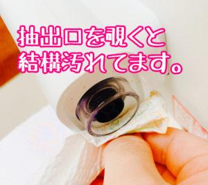 ガーディアンの抽出口の汚れ掃除