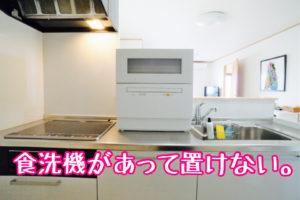 食洗機が設置されている様子