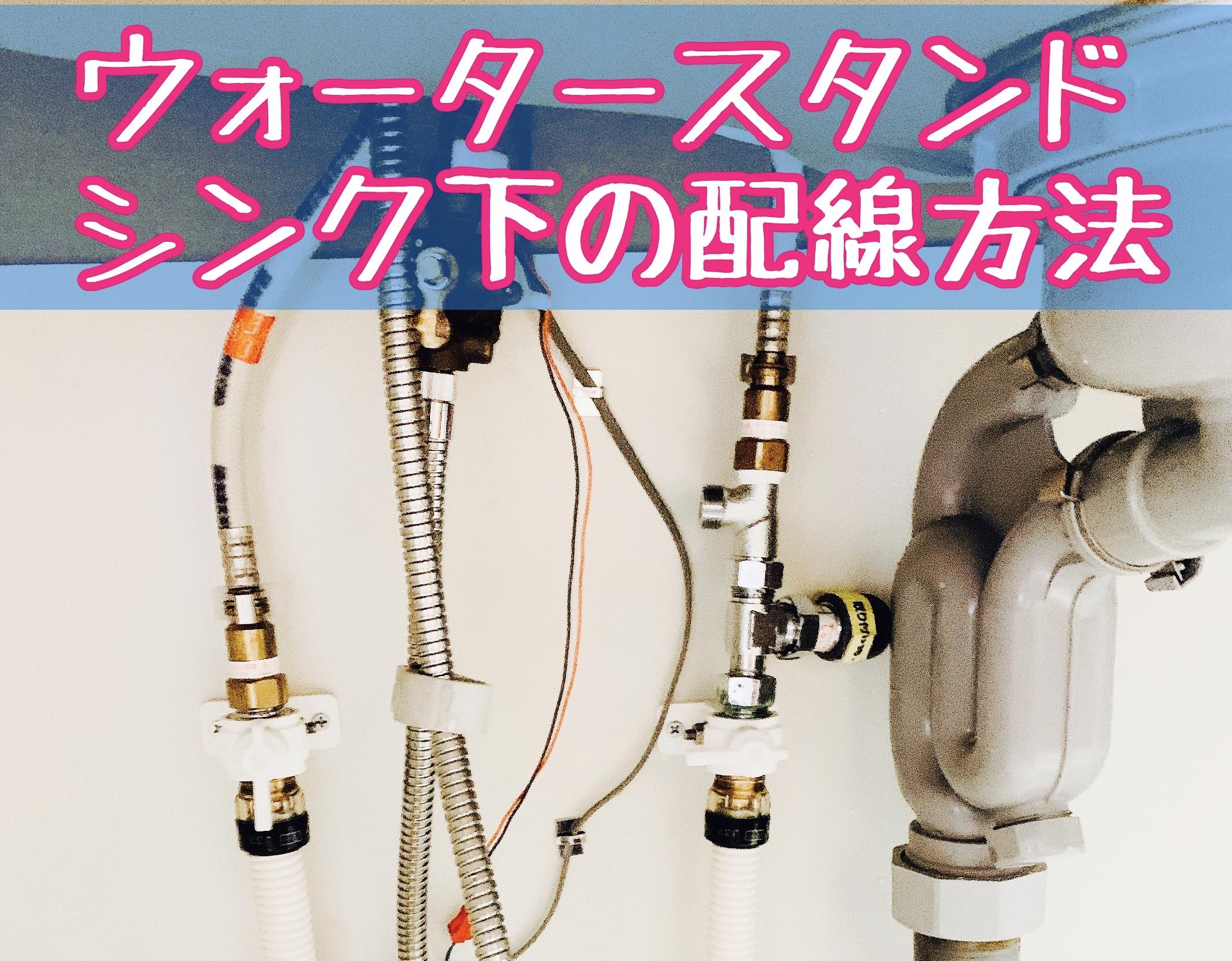 ウォータースタンドをシンク下配線で繋げる方法!水栓の形状にあう分岐金具がなくても設置できる!