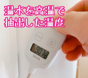 温水温度「高」は90.7℃