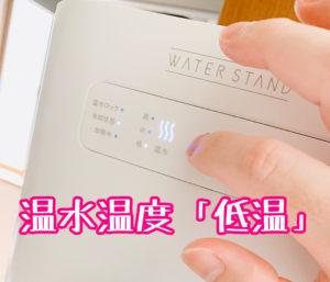 温水を1回タップして低に切替