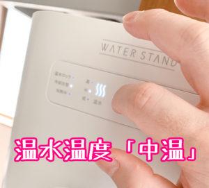 温水を2回タップして中に切替