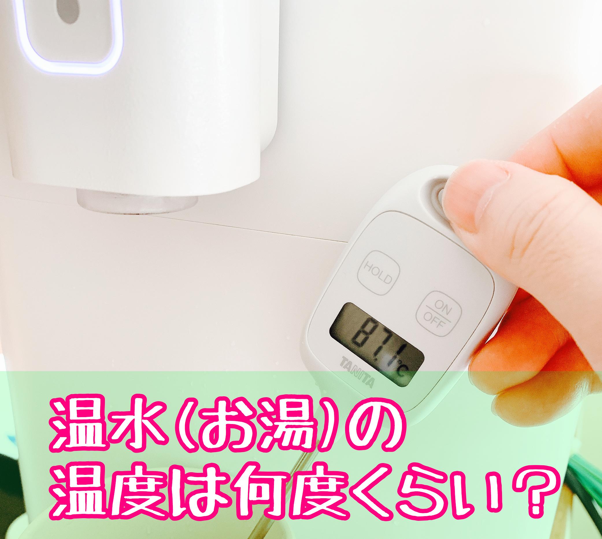 ウォータースタンドの温水(お湯)は何度?ぬるい?温度設定できる?目的別に使い分け出来るか検証!