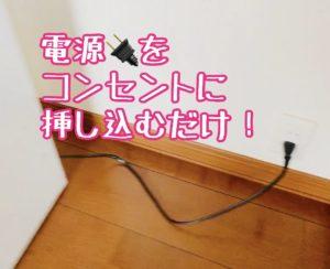 エコサーバーは電源をコンセントに挿すだけ