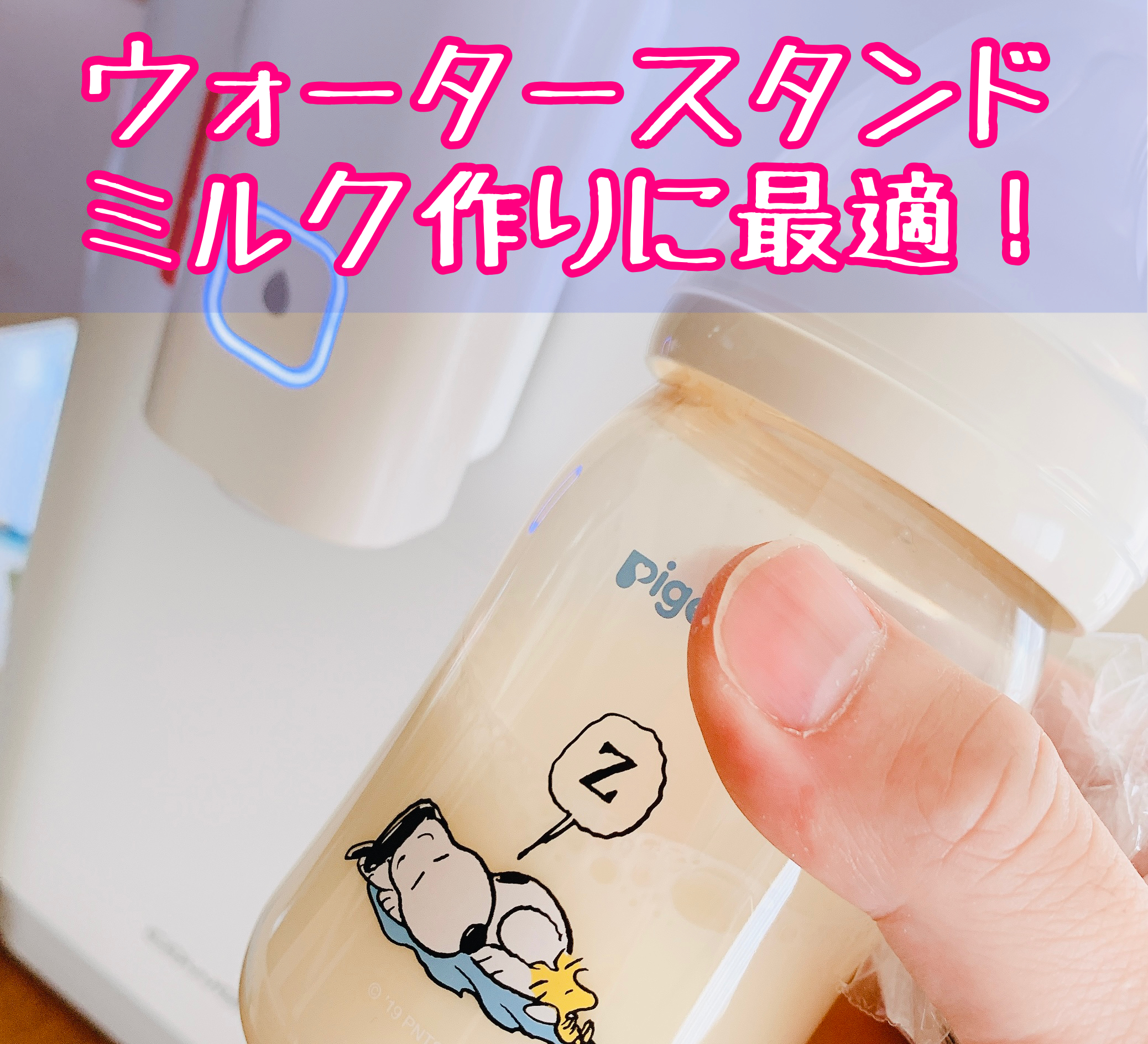 ウォータースタンドは赤ちゃんミルク作りに最適!おすすめ機種は?お水の種類や温度など徹底解説!