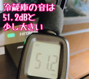 冷蔵庫のコンプレッサーによるモーター音は51.2dB