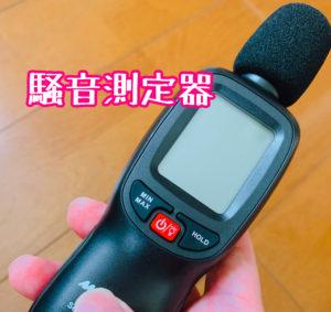 Meterk騒音測定器でガーディアンの発する音を検証