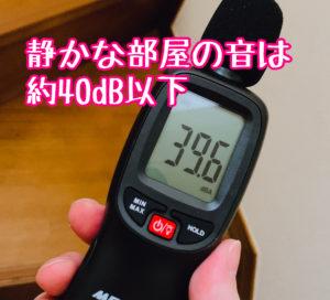 静かな部屋を測定すると39.6dB