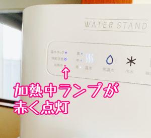 加熱中ランプ点灯時は温水抽出の準備中