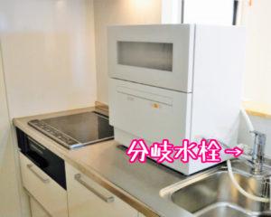 水栓に卓上型食洗機の分岐水栓が付いている状態