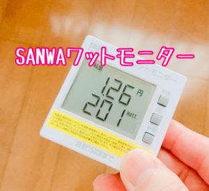 SANWAワットモニター