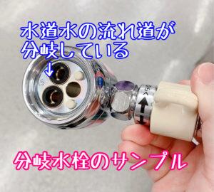 分岐水栓のイメージ