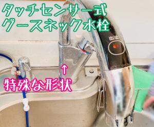 特殊な形状をしたタッチセンサー式のグースネック水栓