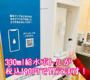 無印良品で給水ボトルが190円(税込)で購入できます