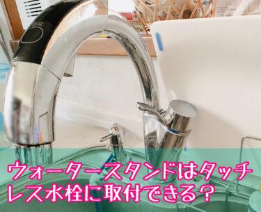 ウォータースタンドはタッチレス水栓でも取付できる!気になる設置方法や工事費など徹底解説!